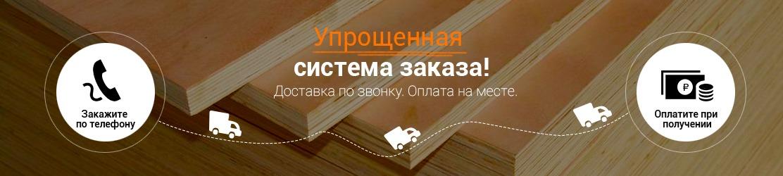 Купить фанеру в Санкт-Петербурге с доставкой