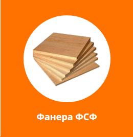 Фанера ФСФ