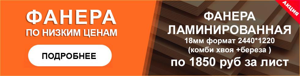 Скидки на фанеру ФК в Санкт-Петербурге